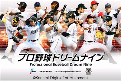 SD-NipponProfessionalBaseball-1